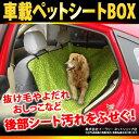 ペット用 ドライブシート ボックスタイプ 犬 ペット ペットシート 汚れ防止 車 でかけ 車内 犬用品 ドッググッズ シートカバー カーシート 後部座席 ER-CRPET