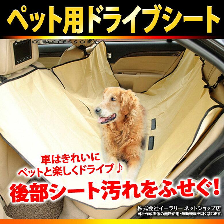 [送料無料]ペット用ドライブシート後部座席犬ペットペットシート汚れ防止ドライブ車でかけ車内犬用品ドッ