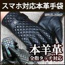 【500円OFF】本革シープスキン スマホ手袋 500円OFFクーポン