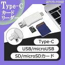 [送料無料] Type C Type-C カードリーダー TypeC USB microUSB microSD SD マルチカードリーダー スマホ PC SDカード microSDカード カ..