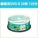 [5400円以上で送料無料] マクセル 録画用 DVD-R 20枚 120分 CPRM対応 16倍速 インクジェットプリンター対応 ひろびろ美白レーベル スピンドルケース maxell DRD120WPE.20SP