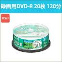 [5400円以上で送料無料] 日立マクセル 録画用 DVD-R 20枚 120分 CPRM対応 16倍速 インクジェットプリンター対応 ひろびろ美白レーベル スピンドルケース maxell DRD120WPE.20SP_H