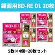 日立 マクセル 録画用BD-RE DL 50GB 5枚x4= 20枚 2倍速 ワイドプリンタブル5mmプラケース maxell ブルーレイ ブルーレイディスク BE50VFWPA.5S _4M
