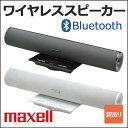 送料無料 Bluetooth スピーカー ワイヤレス マルチペアリング maxell 日立マクセル USB 電源 仮想スピーカー MXSP-BT1300_H