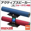送料無料 WALKMAN ウォークマン スピーカー maxell 日立マクセル USB 電源 仮想スピーカー ステレオミニプラグ 付属 MXSP-1300WM_H