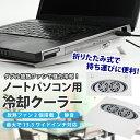 送料無料 ノートパソコンクーラー 13.3型ワイド 冷却 ノートPCクーラー 放熱ファン USB ノートパソコン 冷却クーラー 折りたたみ式 底面に送風 温度上昇を軽減 X-764 ★1000円 ポッキリ