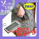 カイロ 充電式 USB ソーラー 充電 モバイルバッテリー ソーラー充電 USB充電 スマホ iPhone SOLAPOKA