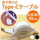 送料無料 Type C タイプC ケーブル Type-C 約90cm 巻き取り フラットケーブル Type-C-USB 充電 コードリール 伸縮 コード 巻取り 巻取 ER-TCEX