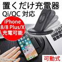 送料無料 Qi ワイヤレス充電器 スタンド 角度調節可能 i...