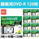 5400円以上で送料無料 訳あり マクセル 録画用 プラケース DVD-R 120枚 120分 CPRM対応 16倍速 インクジェットプリンター対応 ひろびろ美白レーベル maxell DRD120WPC.S1P3S_H_40M