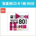 [5400�߰ʾ������̵��] ������ ������ CD-R 1�� 80ʬ CD �������åȥץ���б� 1CDRA80VX.WP_H 1CDRA80VX.WP_H