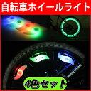 送料無料 ホイールライト 4色セット 自転車 ライト LED 自転車タイヤ用ライト 車輪ライト 自転車ホイールライト ER-BCWL4