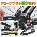 [送料無料] チェーンブラシ 2本セット 自転車 自転車ギア...