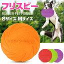 送料無料 フリスビー 犬 Sサイズ15cm Mサイズ18cm ディスク ペット 柔らかい 投げる玩具 トレーニング おもちゃ ペット玩具 ペット用品