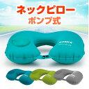 [送料無料] ネックピロー ポンプ式 U字 空気入れ 空気枕...