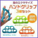 [送料無料]ハンドグリップ 3種セット(弱・中・強) 指のエクササイズ 握力トレーニング エクササイ...