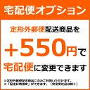 TAKUHAI-TEIKEI 定形外郵便を宅配便に変更オプション 宅配便オプション 宅配オプション 宅配便 宅配 オプション※「定形外郵便配送」商品が対象です