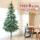 クリスマスツリー ツリー 組み立て式 120cm 150cm 180cm 210cm スタンド付 クリスマス 大型 グリーンツリー xmas 飾り付け 単体 ヌードツリー CHRISTMASTREE