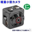 防犯カメラ 超小型カメラ 録画 隠しカメラ 小型 赤外線暗視 動体検知 暗視機能 ストーカー対策 浮...