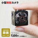 防犯カメラ 超小型カメラ 1020P 720P 録画 隠しカメラ 小型 ストーカー対策 浮気調査 ビデオカメラ アクションカメラ 室内 屋外 車 車内 ワイヤレス 監視カメラ 監視 小型カメラ ドライブレコーダー SDカード
