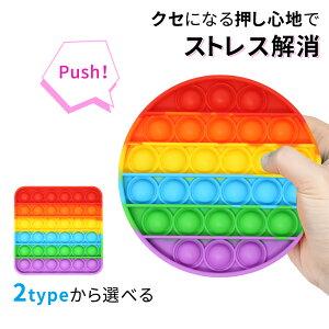 プッシュポップ 知育 玩具 欧米 大流行 大人気 プッシ