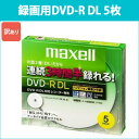 DRD215WPB.5S_H | 日立 マクセル 録画用DVD-R DL 5枚 8倍速 CPRM対応 プリンタブル 片面2層 maxell [★宅配便発送][訳あり]