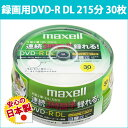 DVD-R DL 30枚 CPRM対応 【日本製】 録画用 8倍速 プリンタブル スピンドル 片面2層 日立 マクセル maxell | DRD215WPB.30SP[★宅配便発送][送料無料]