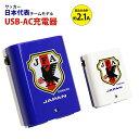 急速充電器 ACアダプター 日本代表 サッカー JFA USB コンセント 充電器 ACアダプタ 2ポート 高出力 計2.1A 急速充電 急速 同時充電 iPhone7 スマホ スマートフォン タブレット USB充電器