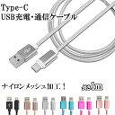 送料無料 USB Type-C ケーブル 約 1m 断線しにくい タイプC ケーブル Type C ケーブル 充電ケーブル Type-c対応充電ケーブル Type-Cケーブル 充電 データ通信 Xperia エクスペリア Switch スイッチ (非純正) ER-ALTPC10