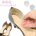 mitas かかと クッション 1足入り(2個入り) かかとパッド サポート インソール ヒール かかとフィット 靴サイズ調整 ジェルパッド