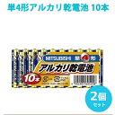 乾電池 10本×2= 20本 単4形 アルカリ電池 アルカリ乾電池 MITSUBISHI 三菱 LR03N/10S_2M[送料無料]