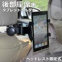 送料無料 タブレット 車載ホルダー 後部座席 ヘッドレスト タブレットホルダー 車載 マウントホルダー タブレットPC iPad Pro Air Air2 iPad4 mini mini2 mini3 ER-CRTB