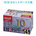 [5400円以上で送料無料][宅配便配送] UR-10L4P マクセル カセットテープ 4巻 10分 maxell