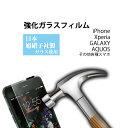 送料無料 強化ガラス 日本製 のガラス ガラスフィルム 9H AGC旭硝子製 iPhone6s iPhone6 iPhone6sPlus iPhone6Plus iPhone iPhone5 5s