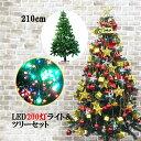 クリスマスツリーセット クリスマスツリー 210cm イルミネーション LED 200球 のセット ストレートライト15m クリスマス ツリー 組立式..