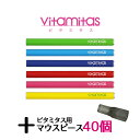 送料無料 ビタミン 電子タバコ + マウスピース40個セット リキッド ビタミタス 選べる vitamitas 正規品 ER-VTTB・ER-PLTMP-BK