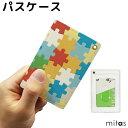 ショッピングパズル パスケース 定期入れ カードケース かわいい オリジナル UV印刷 おしゃれ mitas mset-prpa [パズル柄][送料無料]
