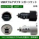 シガーソケット USB 2ポート 高出力 3.1A (2.1A + 1A) 12V車専用 車載充電器 iPhone7 iPhone7Plus iPhone6 i...