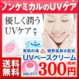 日焼け止め ノンケミカルの「UVベースクリーム」 お試しサンプル 送料無料!