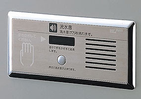 LIXIL、INAX トイレアクセサリー、トイレ擬音装置(パーティション埋込用)