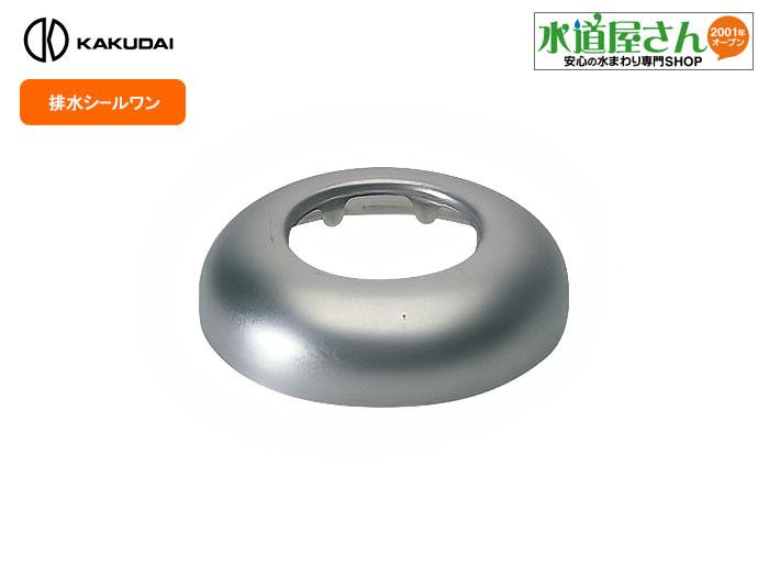 【ネコポス対応】洗面排水部品、排水金具用目隠しシールワン(32ミリ×直径66ミリ)