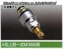 旧MYM水栓部品、A型上部スピンドル一式(M368用、KP609)