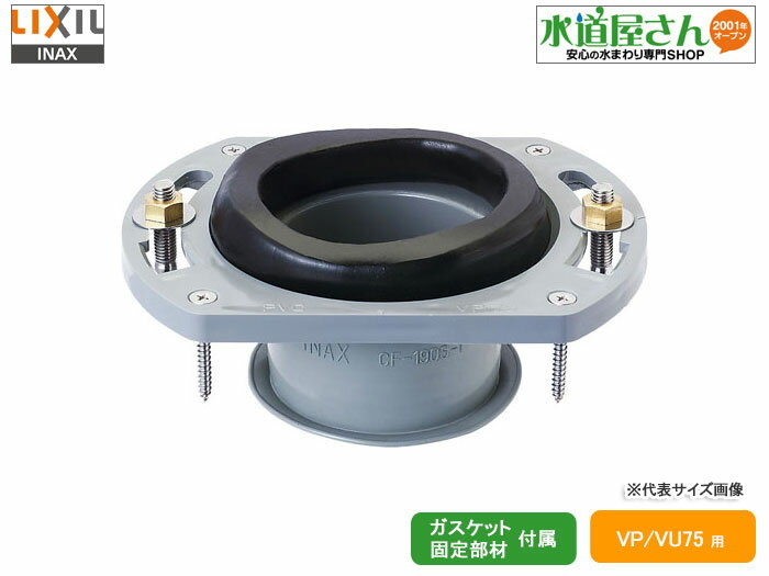 LIXIL、INAX 大便器部品、洋風便器用 塩ビ配管用床フランジ(VP・VU75用)