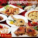 【 送料無料 】 クリスマス ディナーセット ローストチキン入り [4-5名様用]/ ボリュームたっぷり豪華7品セット[ 手羽餃子 | イタリアンローストチキン | 照り焼き チキン ピザ | ハーブチキングリル | フライドチキン など]