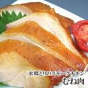 1987年よりずっと愛され続けてきた、水郷のとりやさんオリジナルのスモークチキンです。「水郷どり」のもも肉の燻製[千葉県産]10P25Sep09