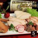 鶏肉 水郷どり スモークチキン お試しセット(燻製)【お買い得】[千葉県産][ 国産 鶏肉 ]