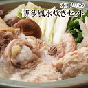 たっぷりコラーゲン鍋セット♪水郷どり博多風水炊き鍋セット※お肉とスープのみの水炊き鍋セット[2-3名様用][ 国産 鶏肉 ]【RCP】