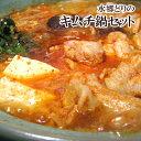 韓国風キムチ鍋セット※お肉とスープと自家製キムチ味噌鍋セット[2-3名様用][チゲ鍋][キムチチゲ]...