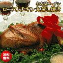 【送料無料】本物の地鶏!名古屋コーチンのローストチキン丸蒸し...