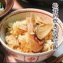 【季節限定】 松茸 炊き込みご飯 [ マツタケ : まつたけ ]敬老の日ギフトにも最適♪